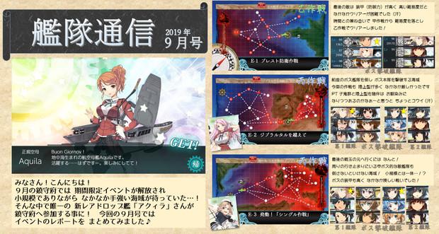 【艦これプレイ報告用静画】艦隊通信2019年9月号
