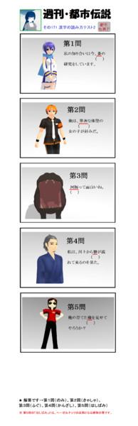 【週刊・都市伝説その171】漢字の読み方テスト2