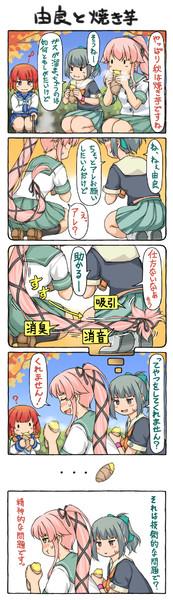 由良と焼き芋