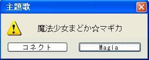 『魔法少女まどか☆マギカ』主題歌