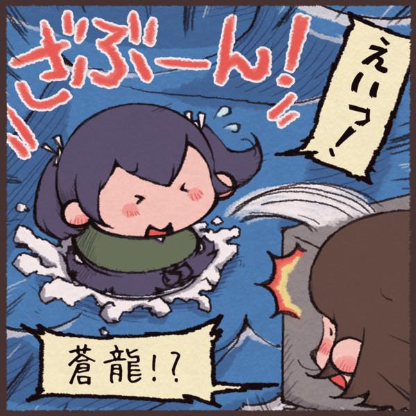 そうりゅう型潜水艦の進水