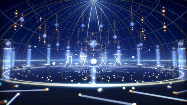 ステージ配布·万象天文-H2CU式stage02