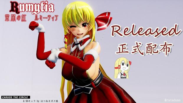 モデル配布 Rumytia santa Ver1.0a (EXルーミア)