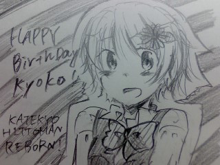 京子ちゃん誕生日おめでとう!【横にしました】