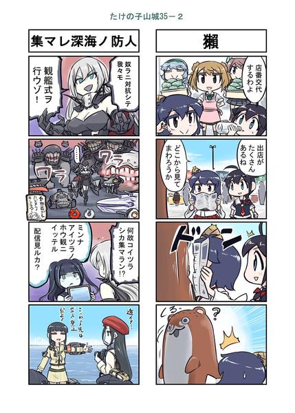 たけの子山城35-2