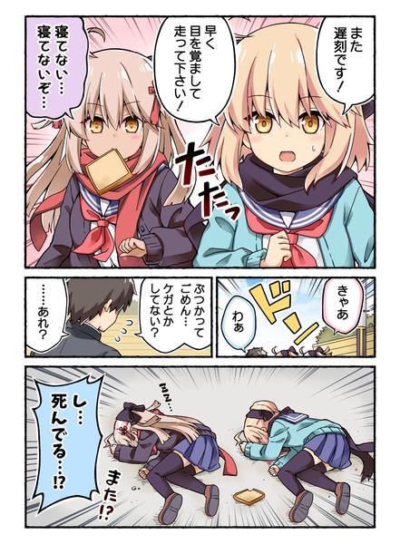 沖田さんとオルタが学校に行く話