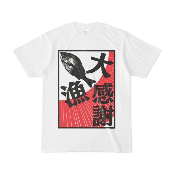 シンプルデザインTシャツ 大漁に感謝