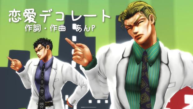 【ジョジョMMD】吉良と川尻で恋愛デコレート【MMD杯ZERO2参加動画】