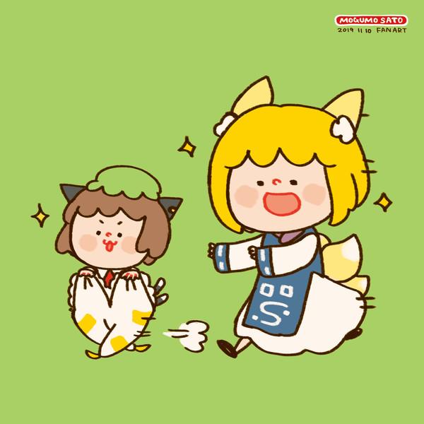 ちぇぇぇぇぇん!!