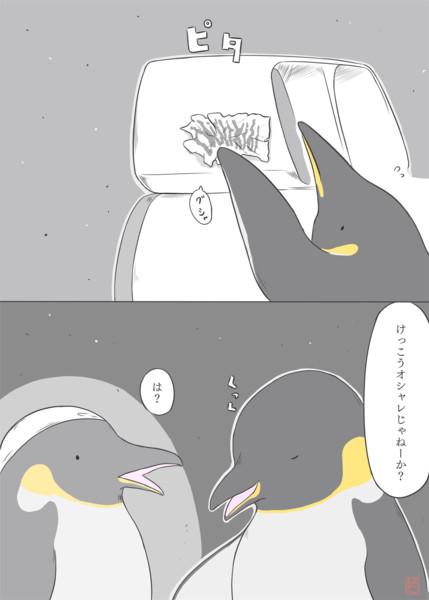 エンペラーペンギン8-2 ステッカー