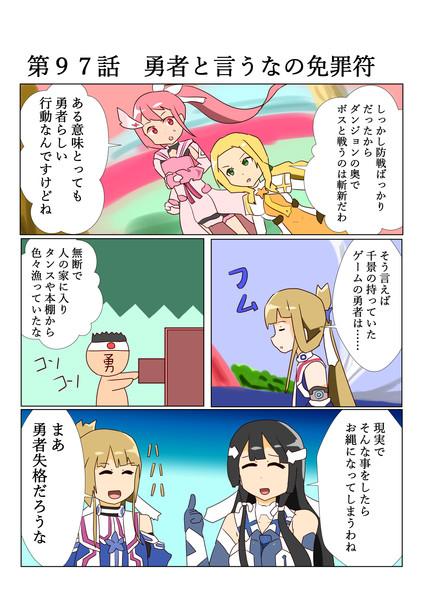 ゆゆゆい漫画97話