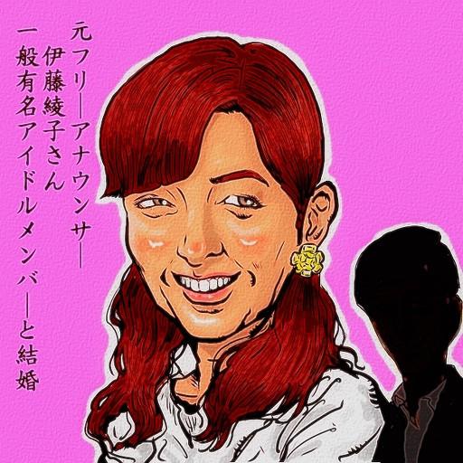 フリー女子アナ伊藤綾子さんご結婚おめでとうございます