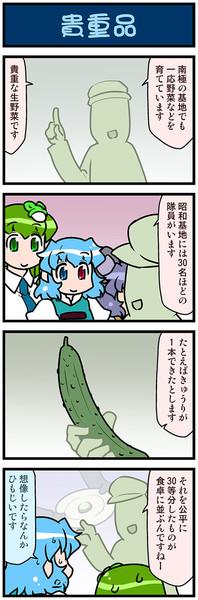 がんばれ小傘さん 3260