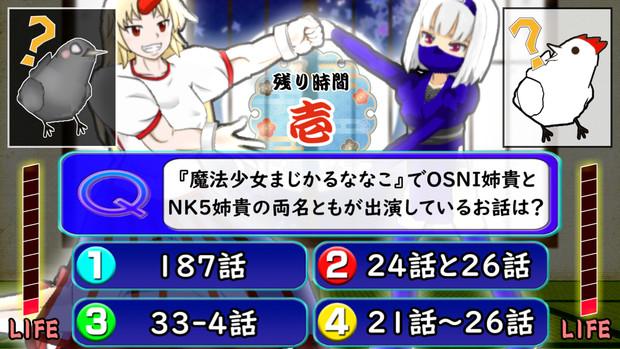 クイズ迷探偵ニワトリ&カラス・お座敷ガールズ編
