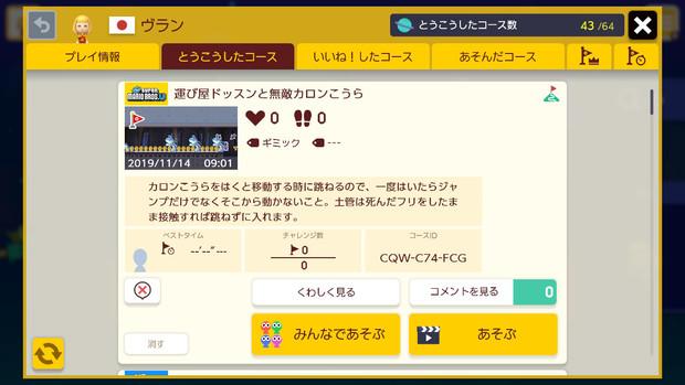 スーパーマリオメーカー2 - 自作コース紹介(その43)