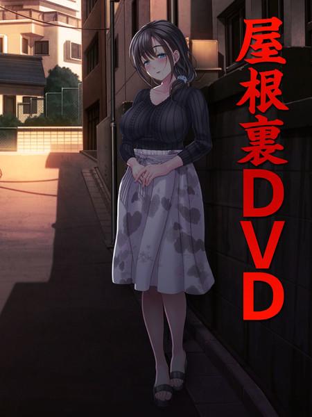 屋根裏DVD