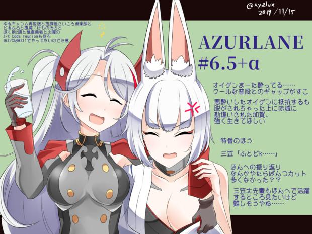 アズレンアニメ特番+α