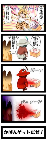 けもフレ4コマ漫画 その17