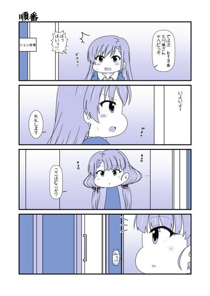 アイマス漫画 第9話「順番」