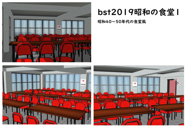 bst20191116昭和の食堂風