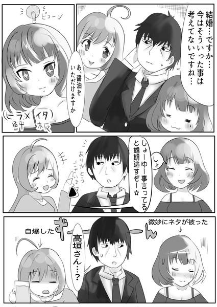 武内Pとアイドルがお酒を飲む漫画