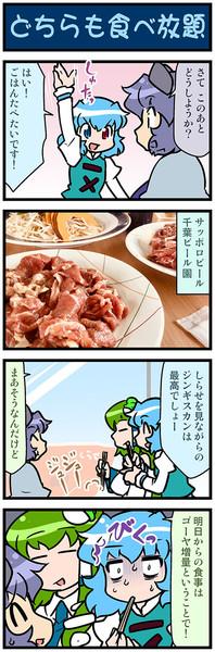 がんばれ小傘さん 3263