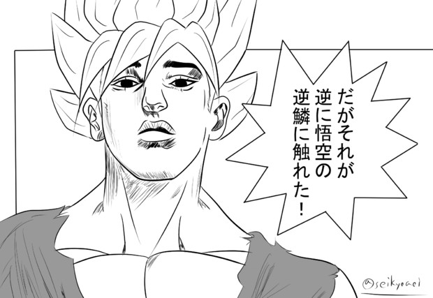 「クリリン」の事かァーーーッ!!!
