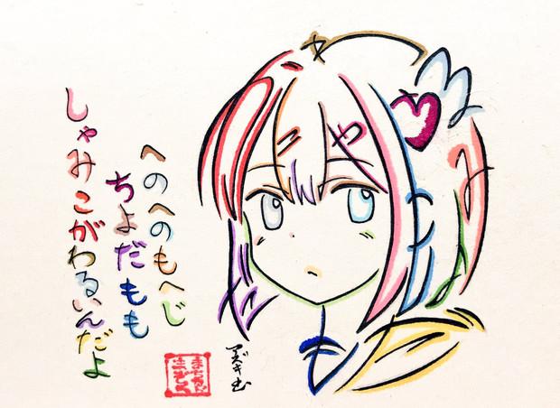 ひらがなで描いた千代田桃