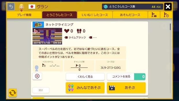 スーパーマリオメーカー2 - 自作コース紹介(その44)