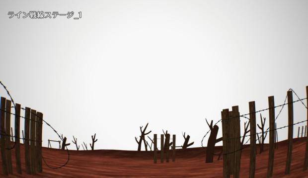 【MMDステージ配布あり】ライン戦線ステージ