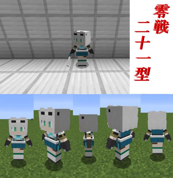 【Minecraft】零戦二十一型【littleMaidMob】