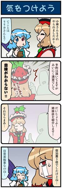 がんばれ小傘さん 3267