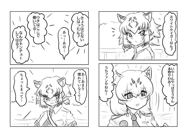捕食者(その3)