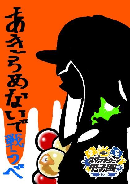 スプラトゥーン甲子園北海道地区大会応援ポスター