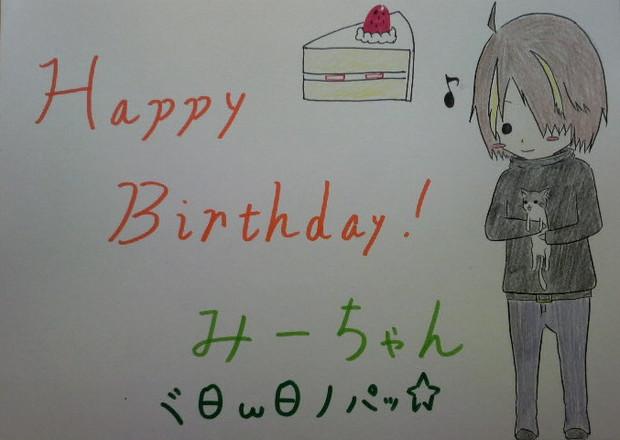 みーちゃん誕生日おめでとうございます!!