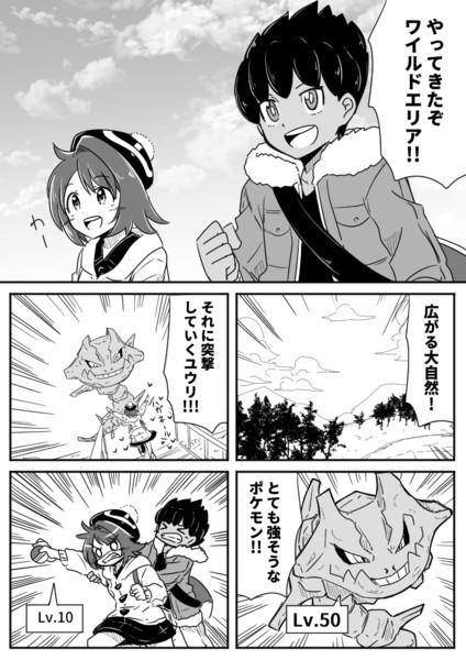 ユウリ エロ ポケモン