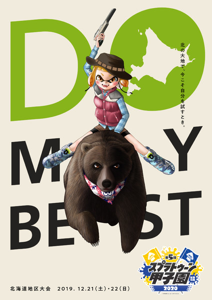 DO(道)MY BEST