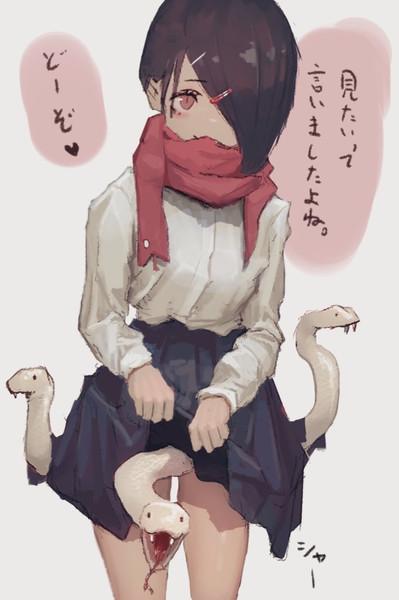 スカートから蛇が出てくる女子