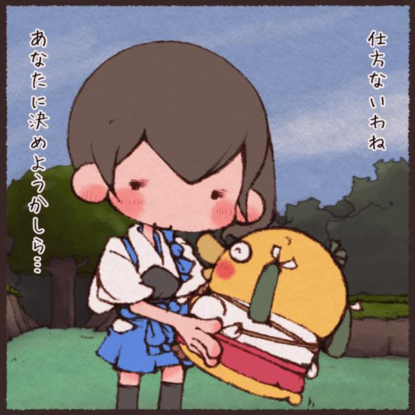 瑞鶴に決める加賀さん