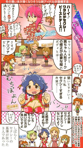 ミリシタ四コマ「Cherry Colored Love』