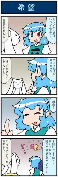がんばれ小傘さん 3271