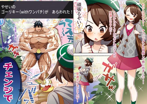 ポケモン剣盾 序盤ストーリー漫画 1