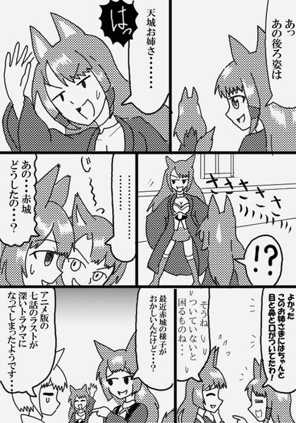 (アズレンアニメ七話)赤城さんは心配性?