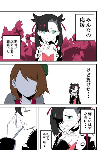ポケモン 剣 盾 マリィ イラスト