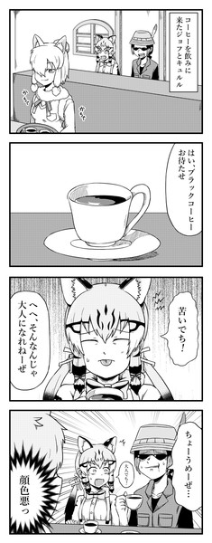 コーヒーを飲むキュルルとジョフの四コマ
