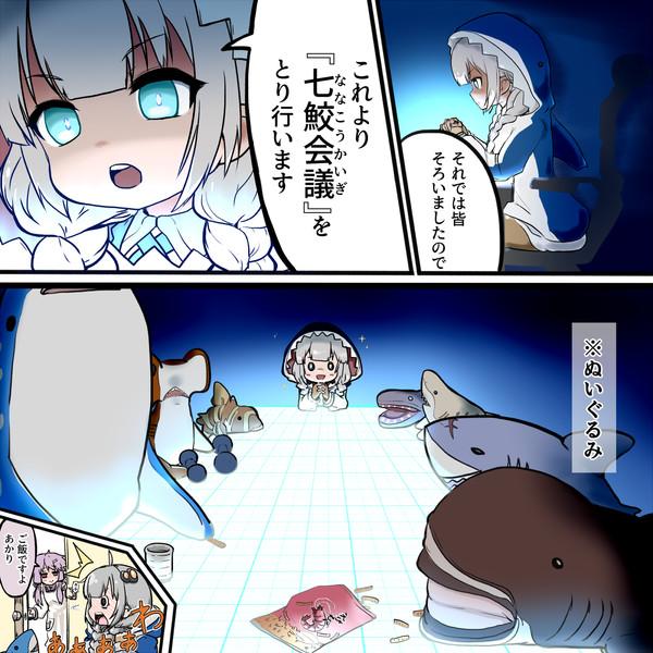 中二病サメあかりちゃん