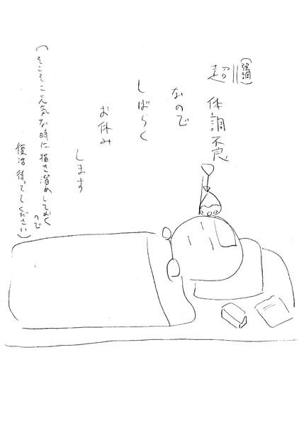 【重要】お休みのお知らせ