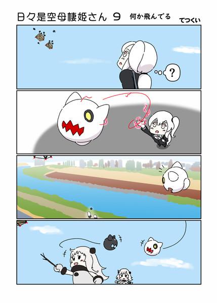 日々是空母棲姫さん 9