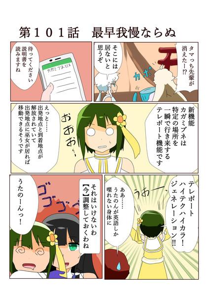 ゆゆゆい漫画101話