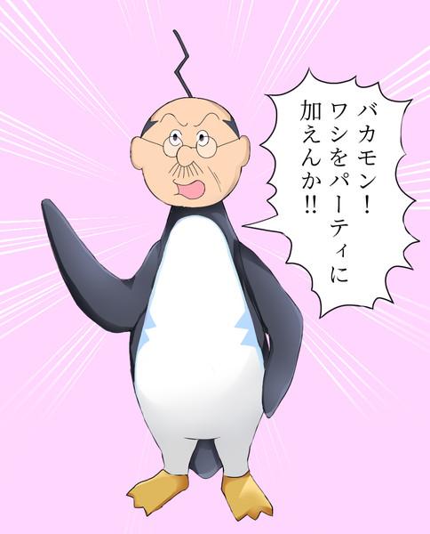 ポケモン ペンギン